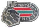 IV cпартакиада