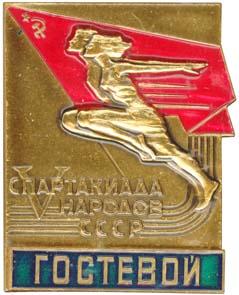 V cпартакиада СССР