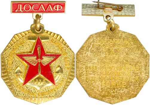 VI Спартакиада - 2 знака