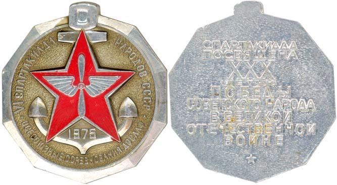 VI cпартакиада ССР