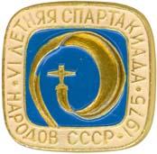 VI cпартакиада СССР