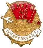 Спартакиада 40 лет ВЛКСМ