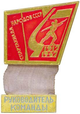 IV cпартакиада СССР