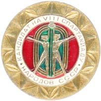 VII cпартакиада