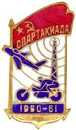 Спартакиада 1960-61 гг.