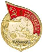 Спартакиада 1964-65 гг.