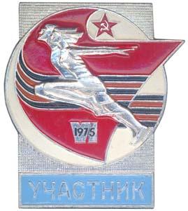 VI Спартакиада