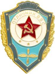 Отличник ВВС