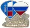 Чемпионат России (3 знака)