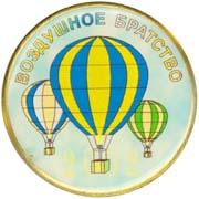 Воздушное братство