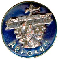 Членский знак Укр. АВИАХИМ