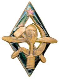Эмблема АВИАХИМ