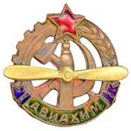 Членский знак АВИАХИМ