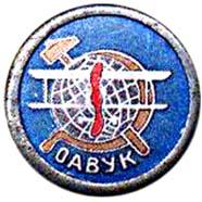 Членский знак ОАВУК