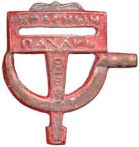 Знак Ильич