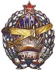 Наградной знак Московского ОДВФ