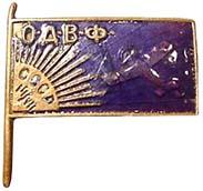Нагрудный знак Центрального совета ОДВФ
