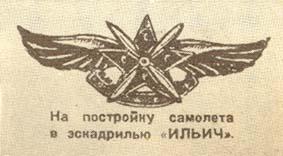 Бумажный знак Ильич