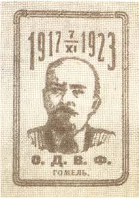 Бумажный знак ОДВФ Гомеля